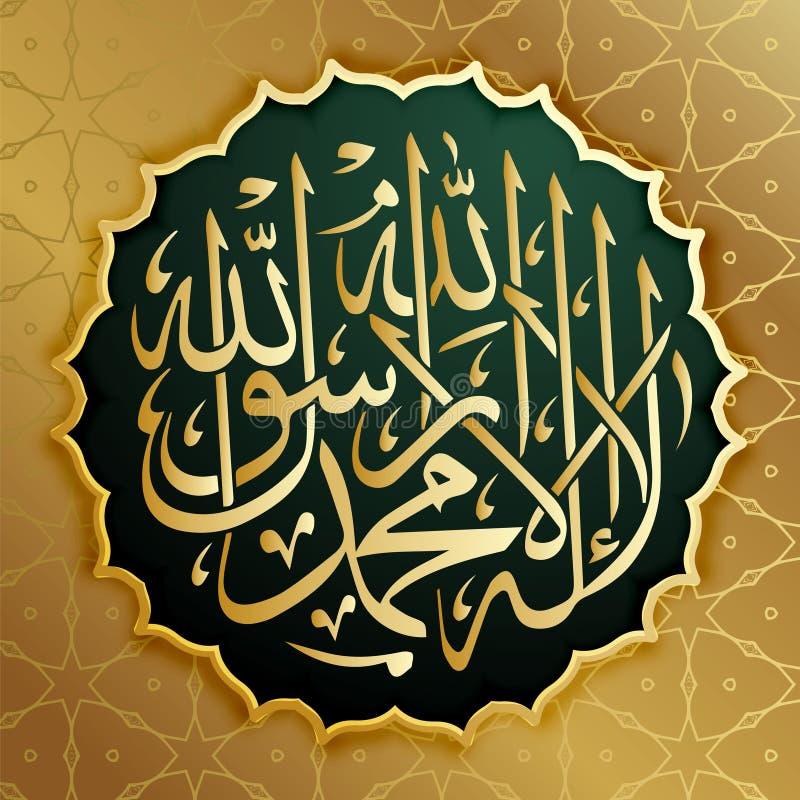 伊斯兰教的假日设计的Lailaha illallah muhammadur rasulullah  这colligraphy意味没有上帝值得worsh 库存例证