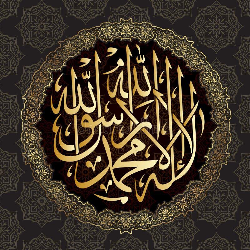 伊斯兰教的假日设计的Lailaha illallah muhammadur rasulullah  这colligraphy意味没有上帝值得worsh 皇族释放例证