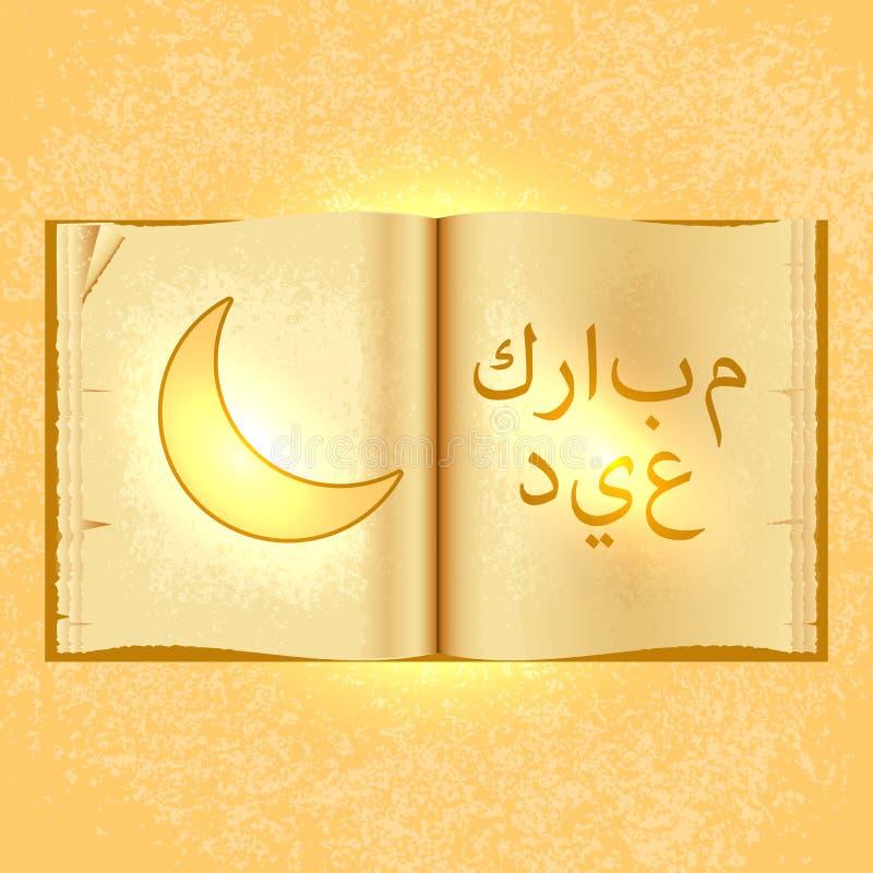 伊斯兰教的假日Eid AlFitr 开张旧书 库存例证