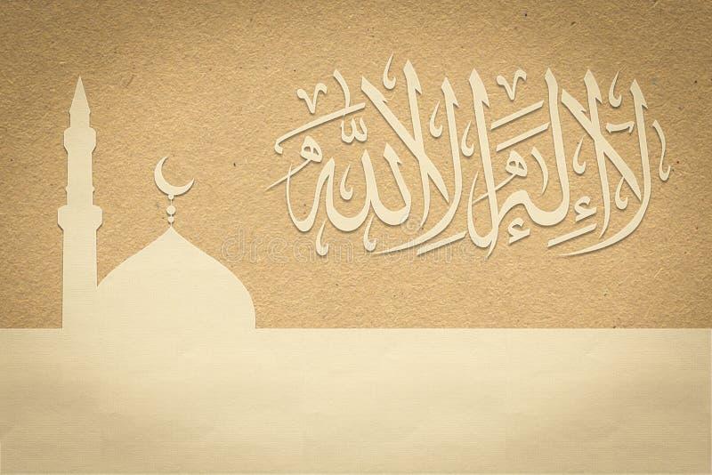 伊斯兰教的期限lailahaillallah,并且称shahada,它一个伊斯兰教的信条 向量例证