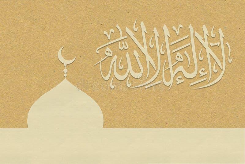 伊斯兰教的期限lailahaillallah,并且称shahada,它宣称一个伊斯兰教的信条在上帝的统一性的信仰 皇族释放例证