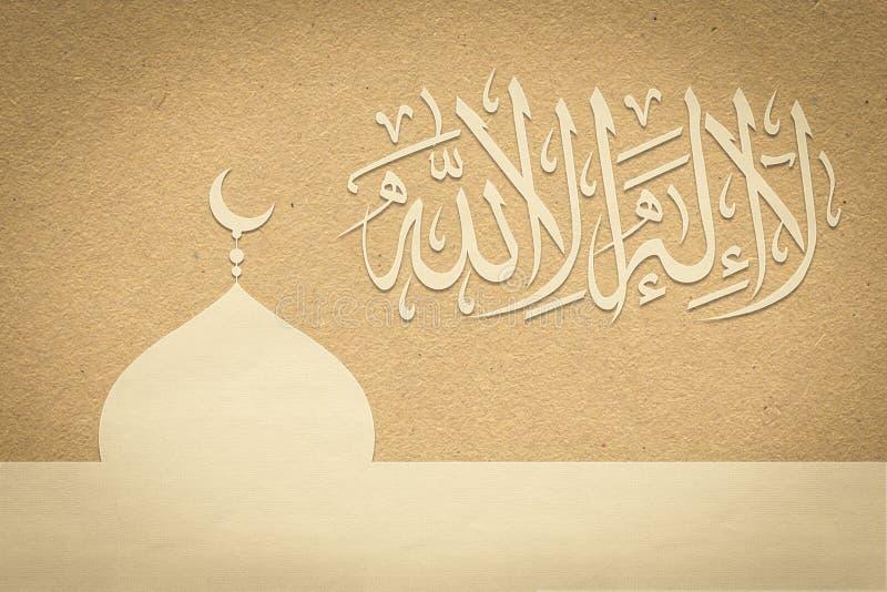 伊斯兰教的期限lailahaillallah,并且称shahada,它宣称一个伊斯兰教的信条在上帝的统一性的信仰 库存例证