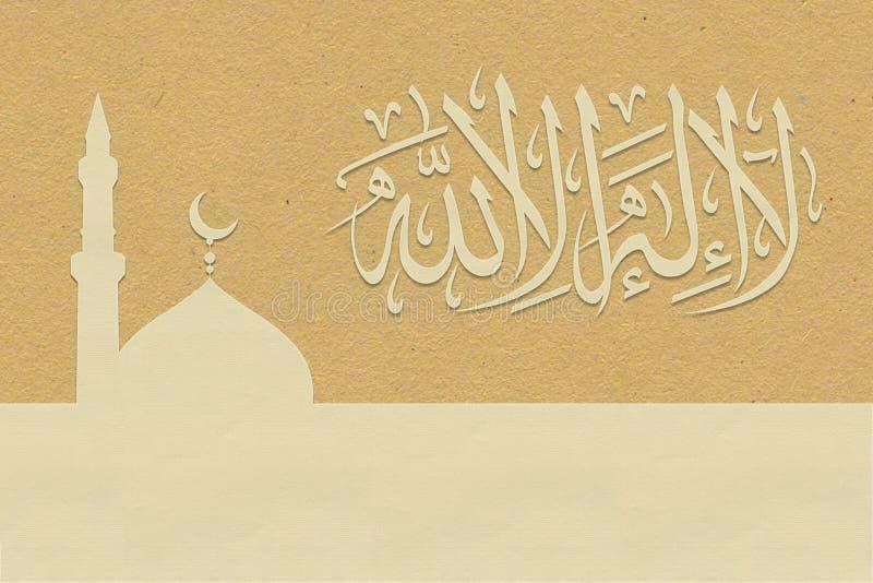 伊斯兰教的期限lailahaillallah,并且称shahada,它宣称一个伊斯兰教的信条在上帝的统一性的信仰 向量例证