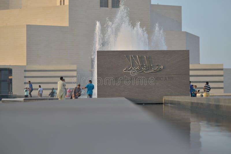 伊斯兰教的艺术博物馆的访客在多哈 免版税库存照片