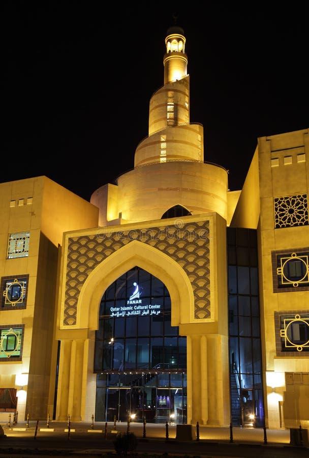 伊斯兰文化中心在多哈 免版税库存图片