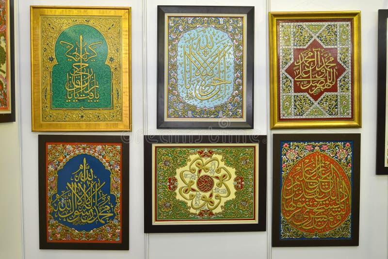 伊斯兰的书法 库存照片