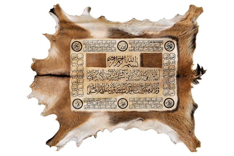 伊斯兰的书法 免版税库存照片