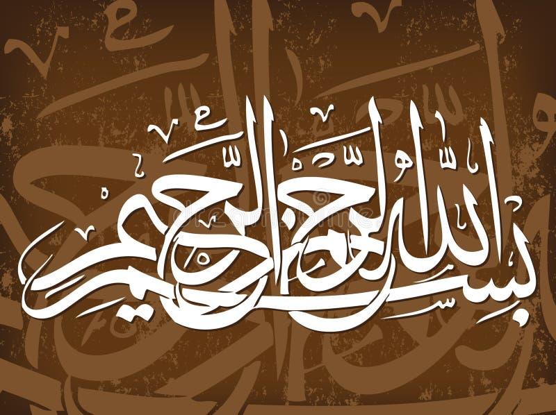 伊斯兰的例证 库存例证