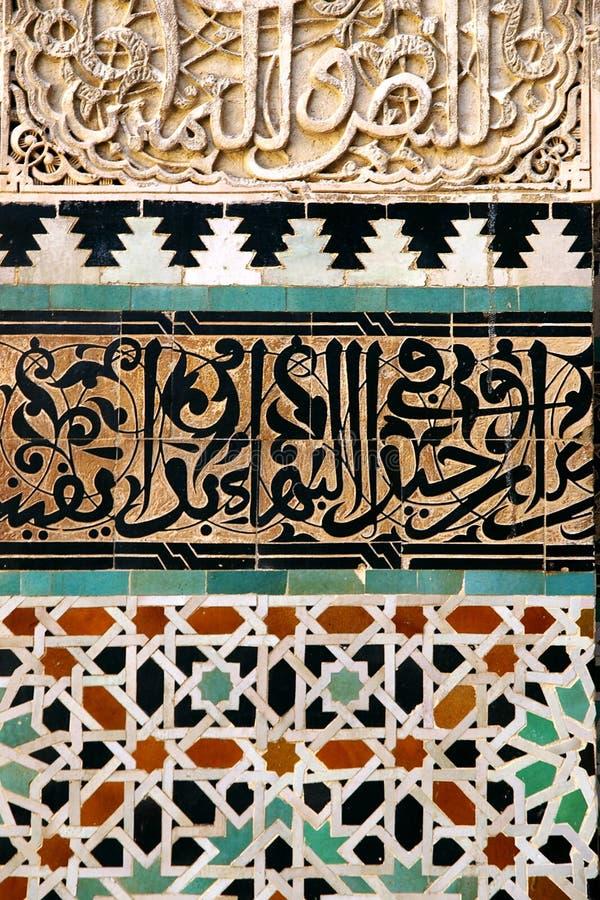 伊斯兰的装饰 免版税图库摄影