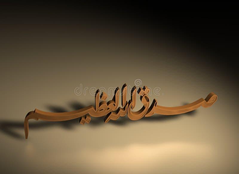伊斯兰祷告符号 库存例证