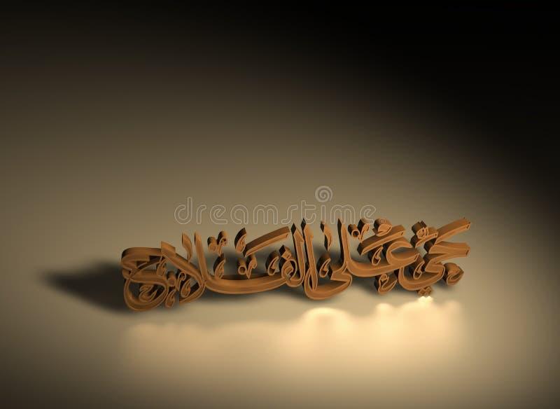 伊斯兰祷告符号 向量例证