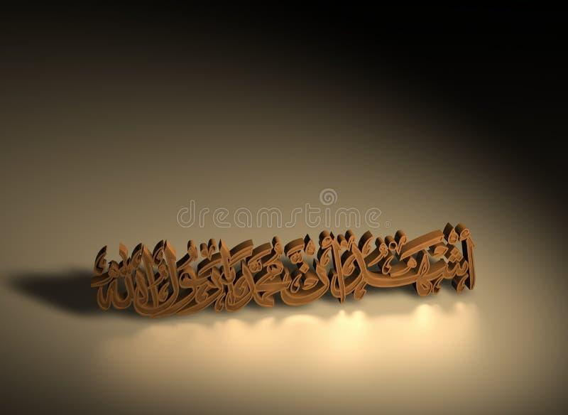 伊斯兰祷告符号 皇族释放例证