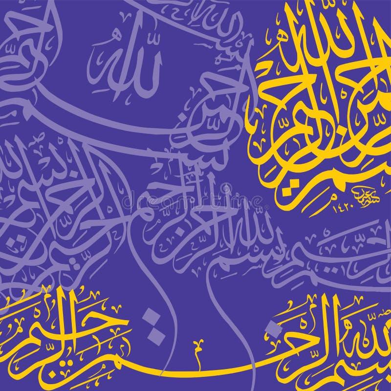 伊斯兰背景的书法 皇族释放例证
