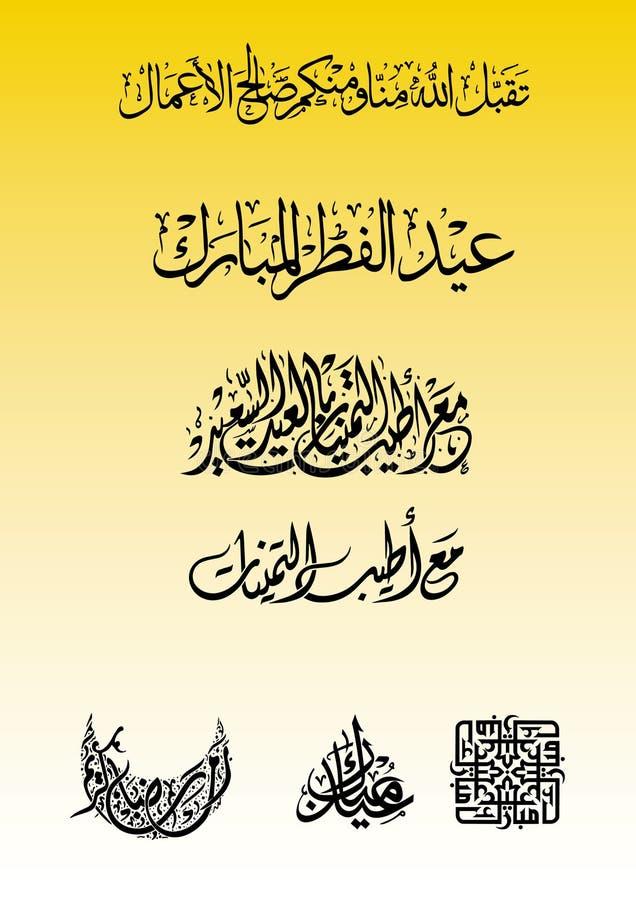 伊斯兰阿拉伯书法的eid 向量例证