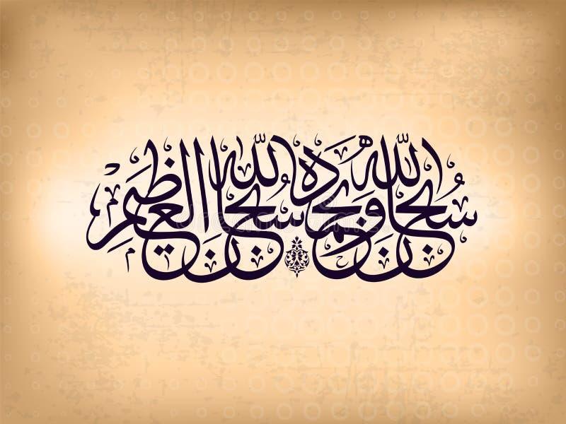 伊斯兰阿拉伯的书法 皇族释放例证