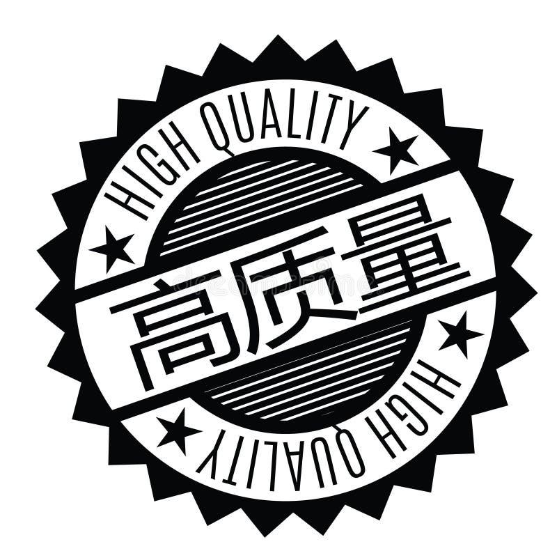 优质邮票用中文 向量例证