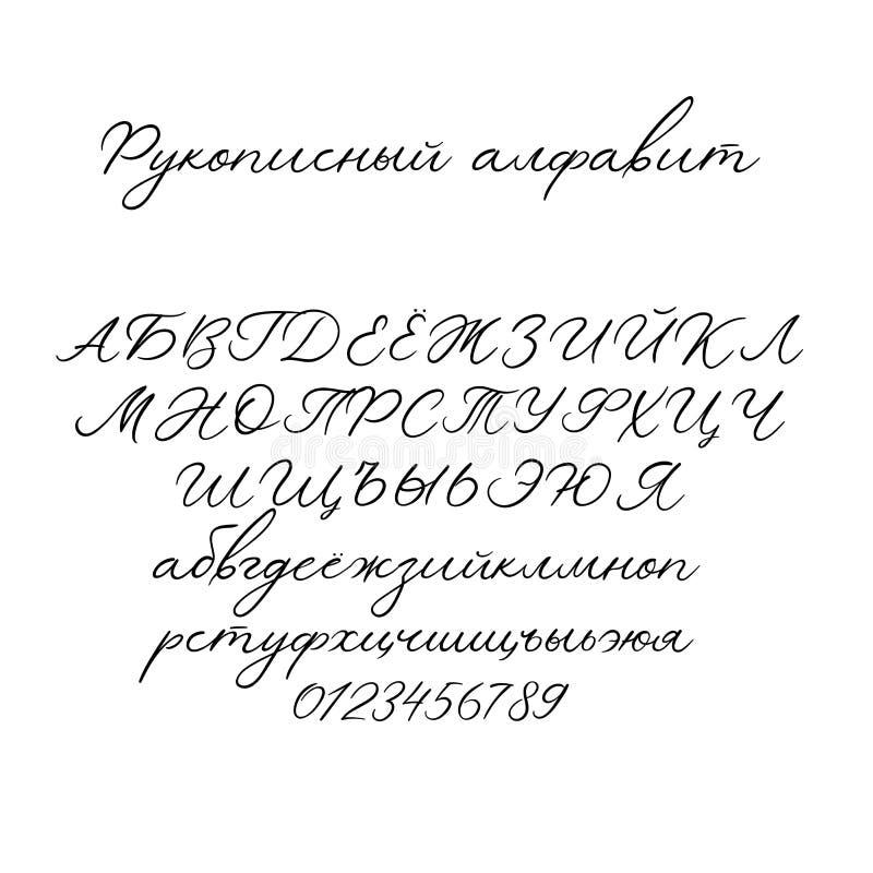 传染媒介书法字母表 专属信件 婚姻的组合图案的,商标,邀请装饰手写的刷子字体 库存例证