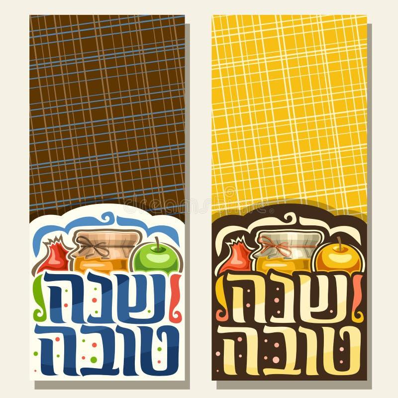传染媒介垂直的横幅为犹太假日犹太新年 向量例证