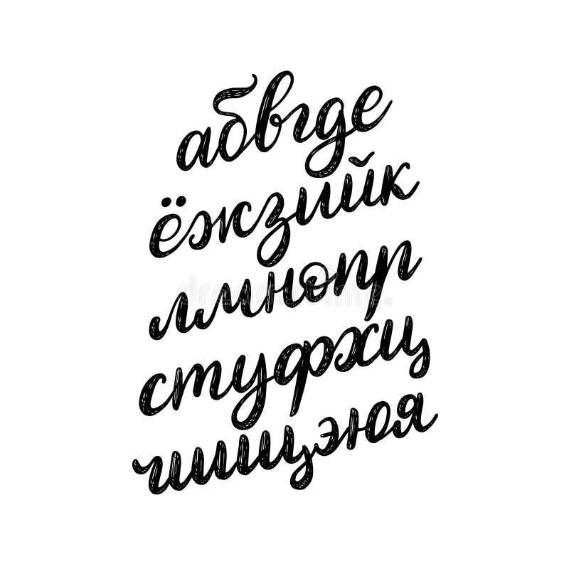 传染媒介手写的俄语字母 斯拉夫语字母的信件书法字体在白色背景的 库存例证