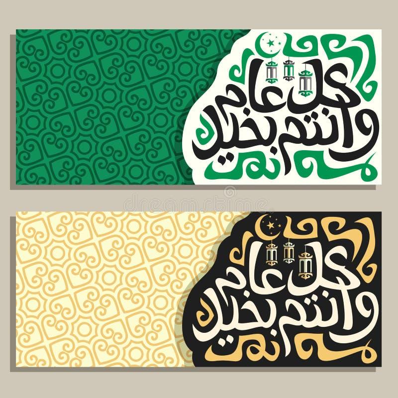 传染媒介横幅伊斯兰教的新年 向量例证