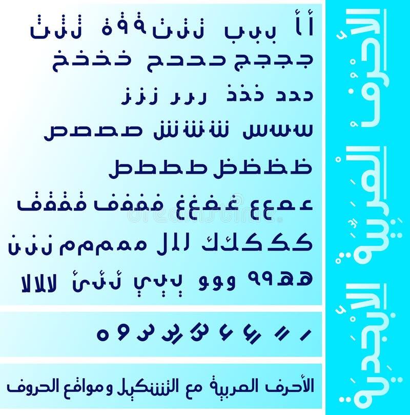 传染媒介阿拉伯字母和元音 库存例证