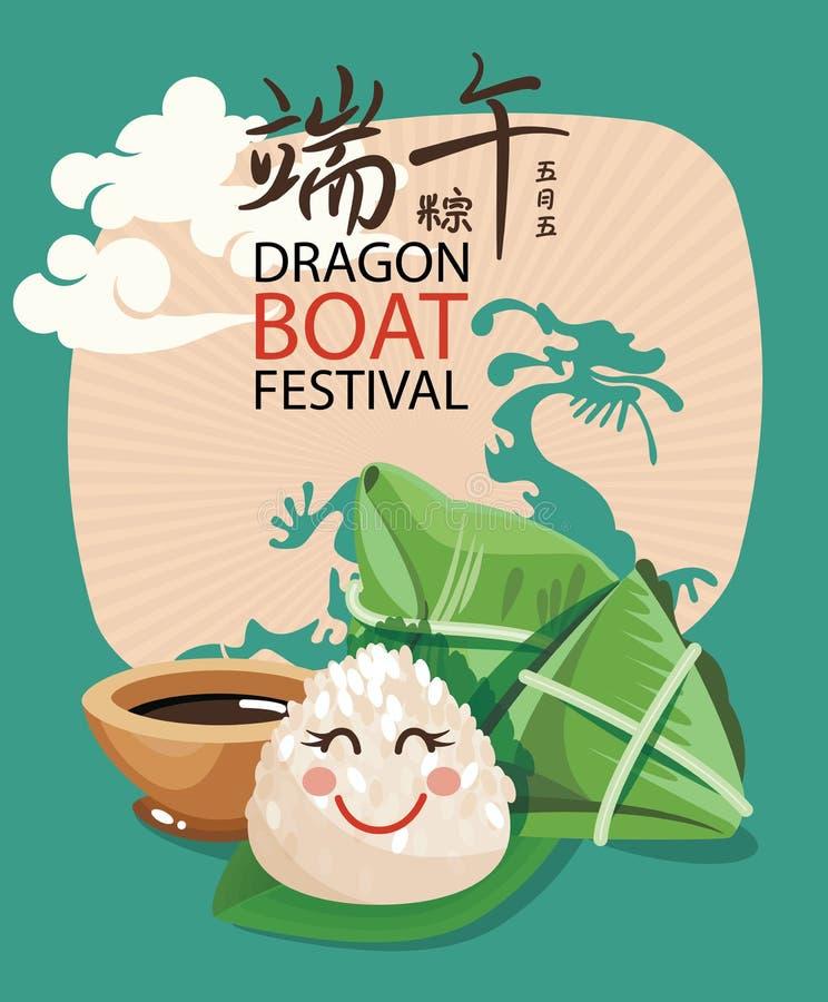 传染媒介东亚端午节 中国文本在夏天意味端午节 中国米饺子漫画人物 向量例证