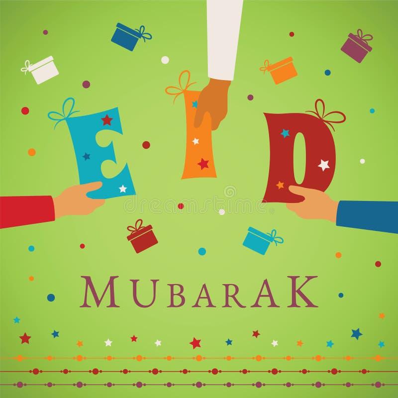 传染媒介Eid穆巴拉克礼品券或包裹盖子回教假日 向量例证