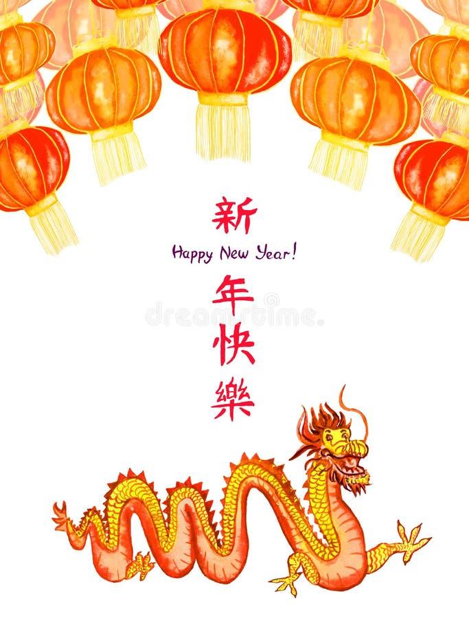 传统红色和黄色龙和中国灯笼,新年贺卡 库存例证