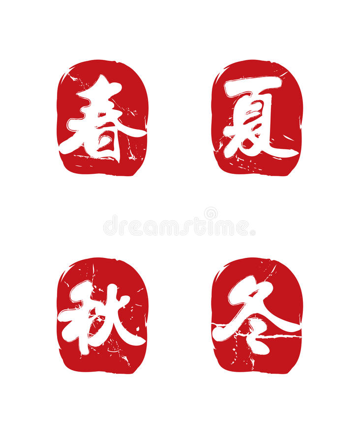 传统4个中国密封的季节 向量例证