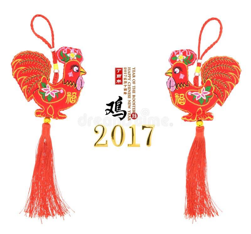 传统中国结:布料玩偶雄鸡 库存例证