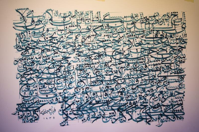 传统阿拉伯的书法在Nasakh剧本实践 (Khat) 免版税库存照片