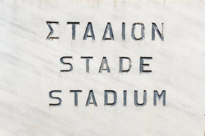 体育场签到希腊语 免版税库存照片
