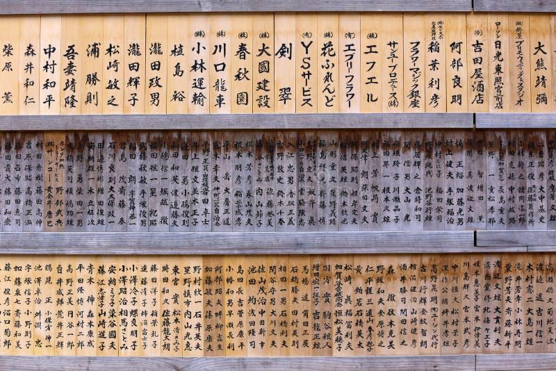 佛教祷告木板在日本 库存图片