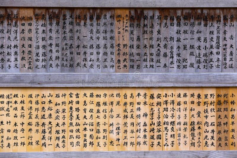 佛教祷告木板在日本 免版税库存图片
