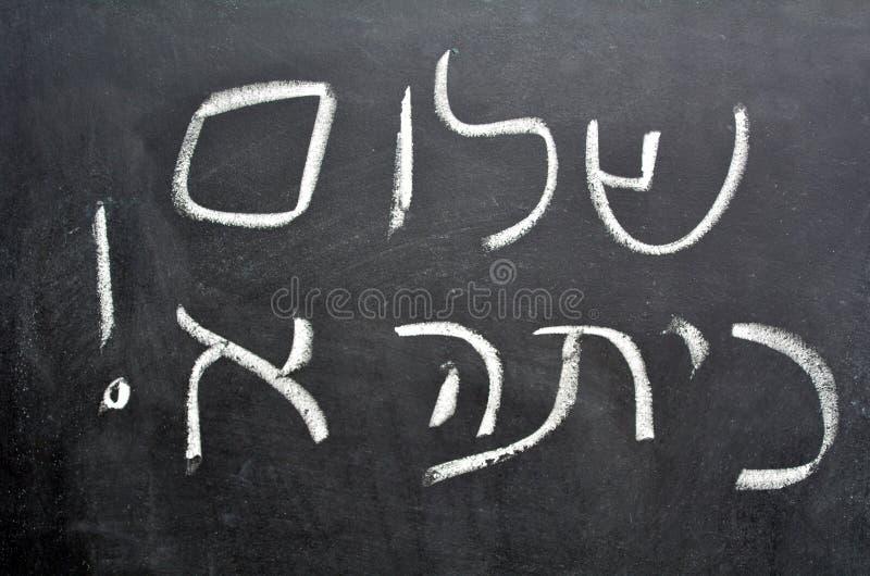 你好一级-以色列 库存图片