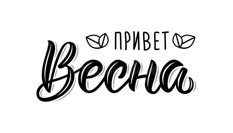 你好春天俄国时髦手字法行情,时尚艺术印刷品设计 在贷方的书法俄国题字 向量 皇族释放例证
