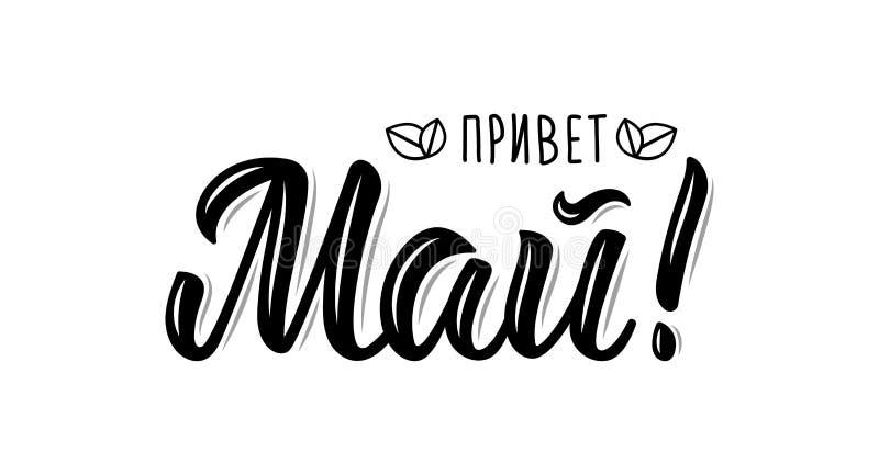 你好5月俄国时髦手字法行情,时尚艺术印刷品设计 在贷方的书法俄国题字 向量 库存例证
