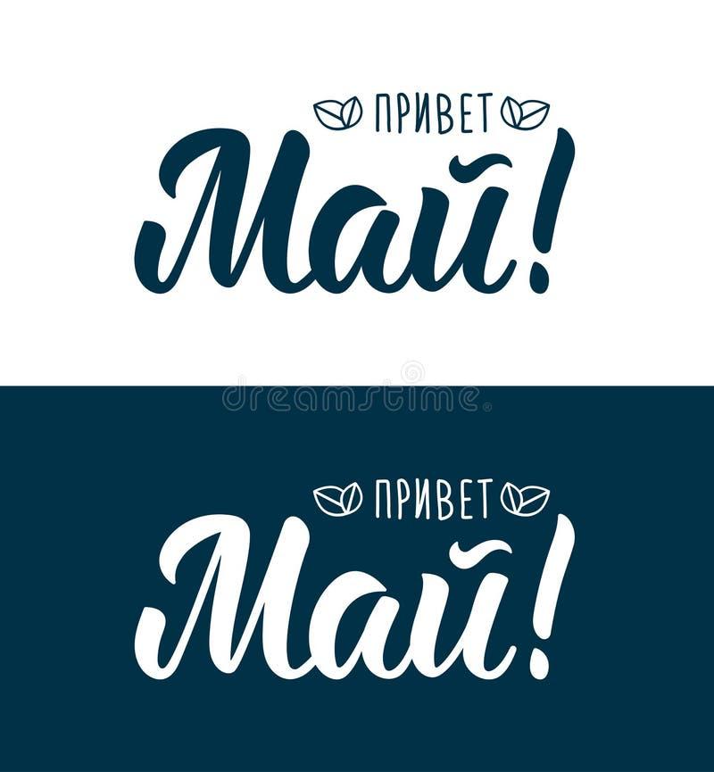 你好5月俄国时髦手字法行情 书法套在黑白墨水的俄国题字 向量 向量例证