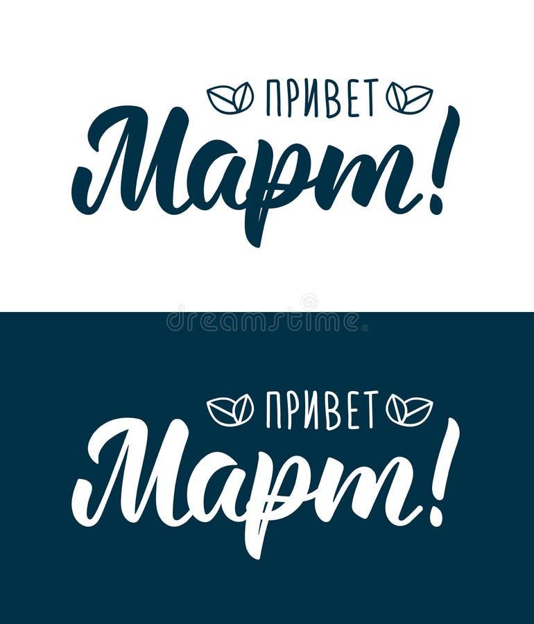 你好3月俄国时髦手字法行情 书法套在黑白墨水的俄国题字 向量 向量例证