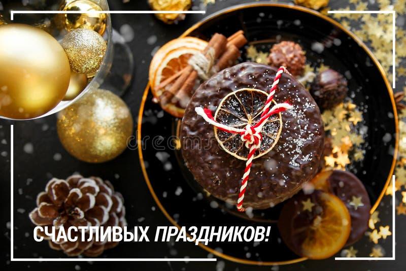 俄国圣诞卡片,Ñ  Ñ ‡ Ð°Ñ  Ñ 'ДиР² Ñ‹Ñ…Ð ¿ разÐ'Ð ½ икР¾ Ð ²,sciastilwyh prazdnikow,俄罗斯,桌,雪,圣诞节球, 向量例证