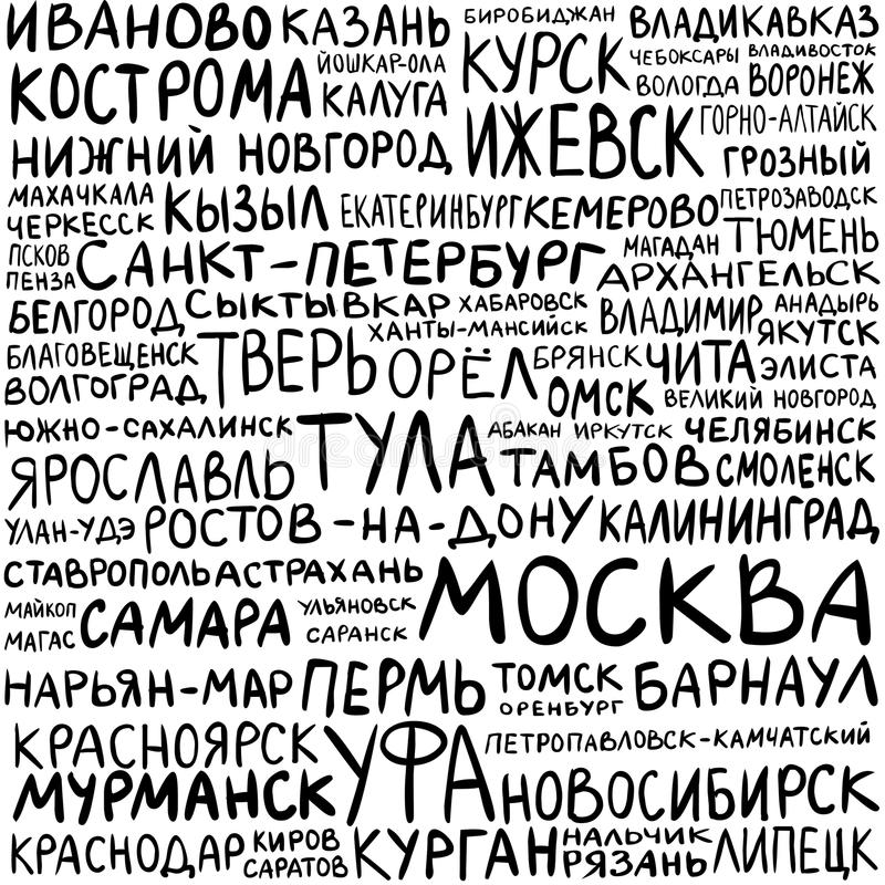 俄国城市名字背景在俄语的 皇族释放例证