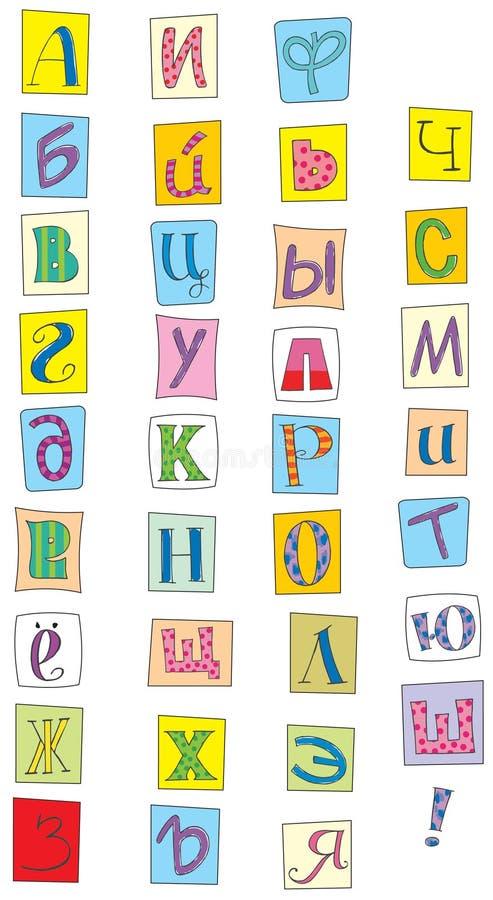 俄国字体 向量例证
