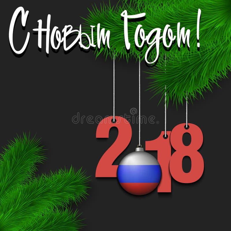 俄国旗子和2018年在圣诞树分支 向量例证