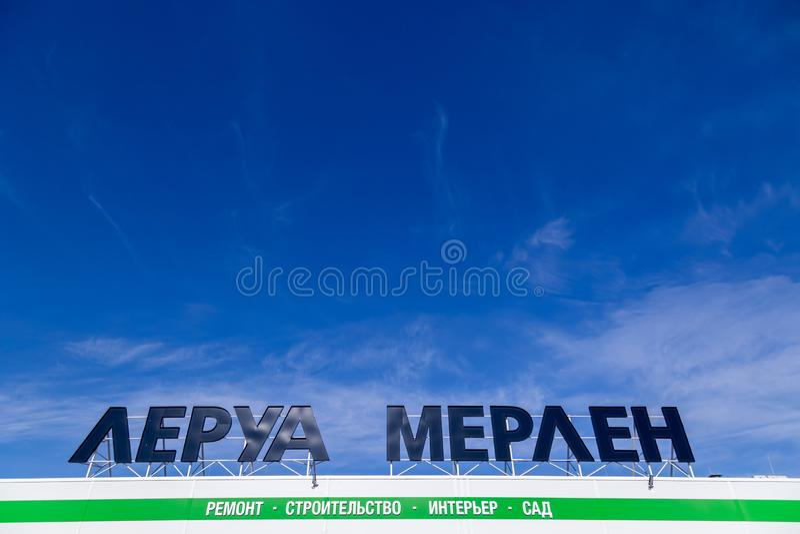 俄罗斯克麦罗沃州2019-04-02李洛埃默林反对天空蔚蓝的品牌标志 法国住所改善,修造的工具,从事园艺的零售商 免版税图库摄影