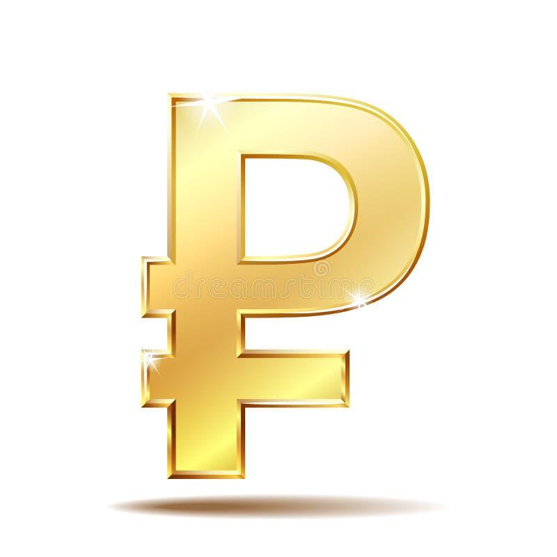 俄罗斯卢布的金黄标志 向量例证