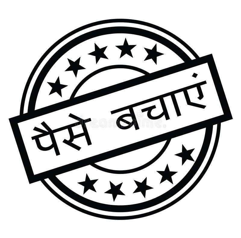 保存在北印度语的金钱邮票 向量例证