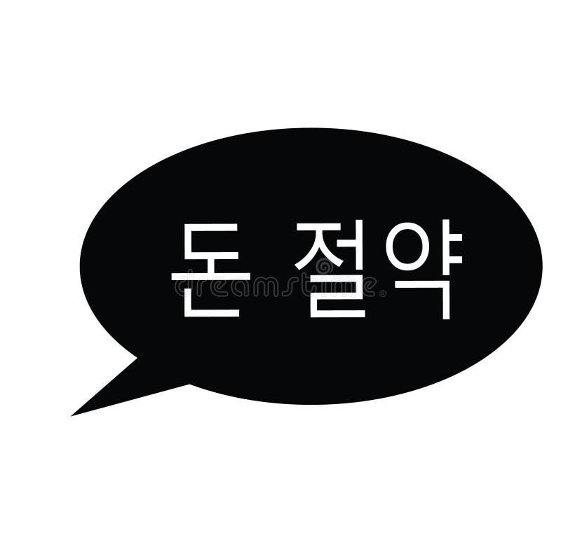 保存在韩语的金钱邮票 库存例证