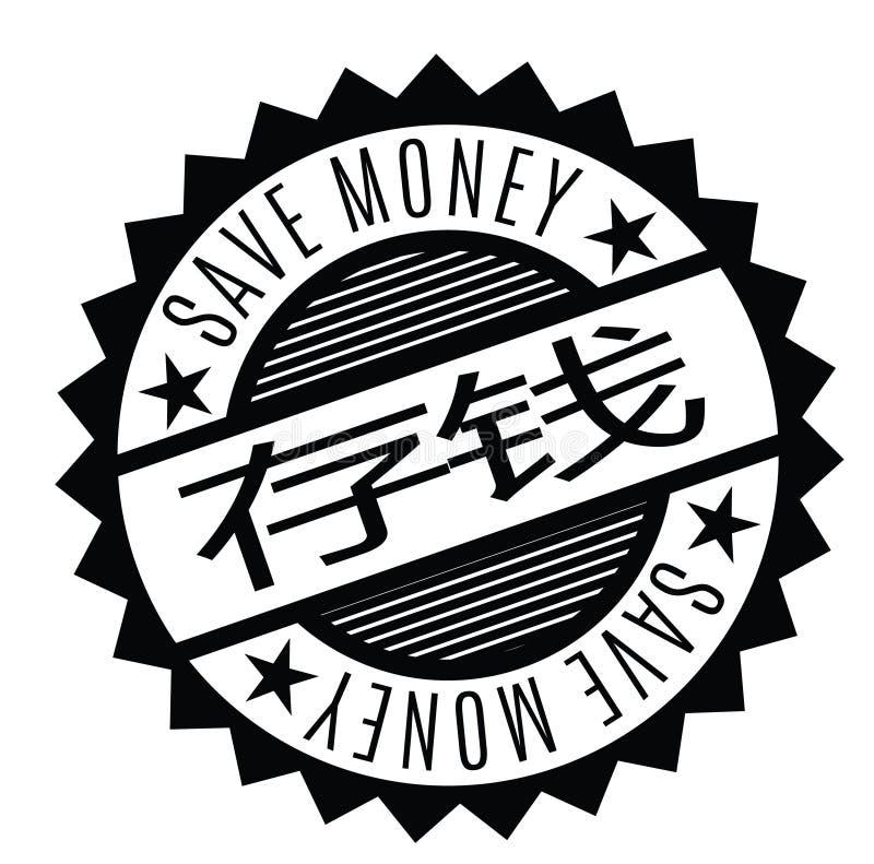 保存金钱邮票用中文 皇族释放例证