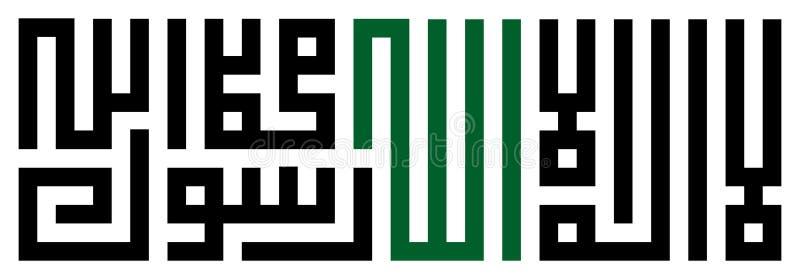 信念的伊斯兰教的声明|Kufic 皇族释放例证