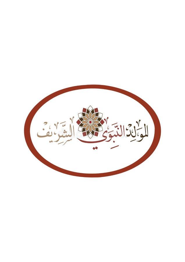 先知穆罕默德和平的生日是在他 库存例证